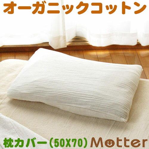 枕カバー 2重 ガーゼ L 50×70 ピローケース ピローカバー オーガニクコットン 綿100% organic cotton Pillowcase