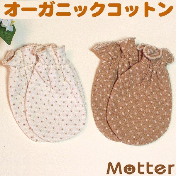 ベビーミトン ドット柄手袋 オーガニックコットン きなり/ブラウン 日本製