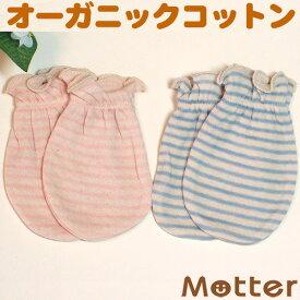 ベビーミトン 草木染め手袋 オーガニックコットン100% ピンク/ブルー