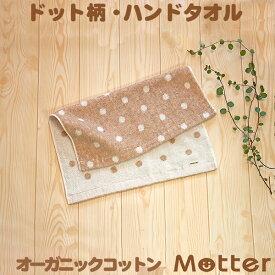 オーガニックタオル ドット柄 ハンドタオル ブラウン オーガニックコットン 綿100% organic cotton towel