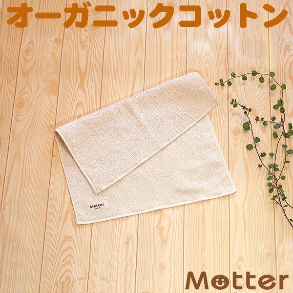 オーガニックタオル コレット ハンドタオル きなり オーガニクコットン 綿100% organic cotton towel