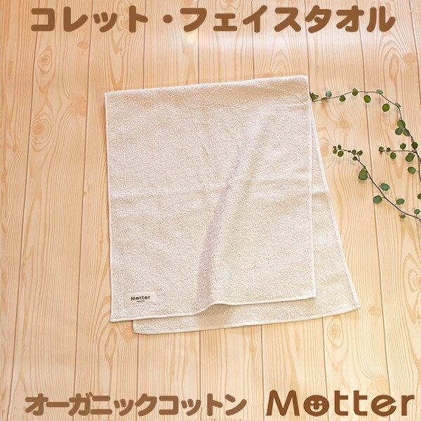 オーガニックタオル コレット フェイスタオル きなり オーガニクコットン 綿100% organic cotton towel