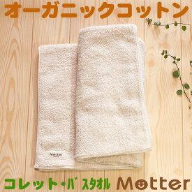 オーガニックタオル コレット バスタオル きなり オーガニックコットン 綿100% organic cotton towel