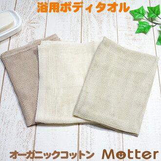 100% of body towel organic towel organic farming cotton bus articles