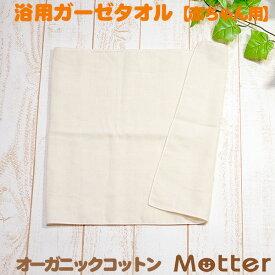 ガーゼタオル 浴用タオル ボディータオル オーガニックコットン きなり オーガニックコットン 綿100% organic cotton Gauze Body towel