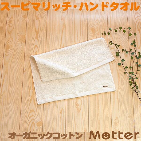 オーガニックタオル スーピマリッチ ハンドタオル きなり オーガニクコットン 綿100% organic cotton towel