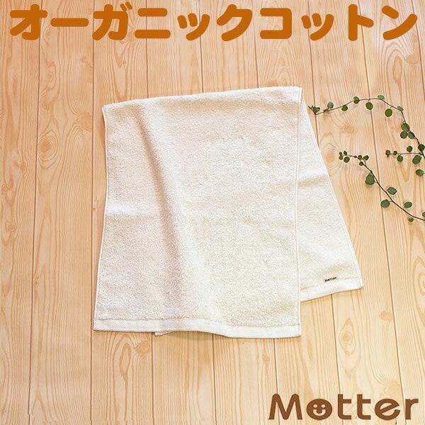 オーガニックタオル スーピマリッチ フェイスタオル きなり オーガニクコットン 綿100% organic cotton towel