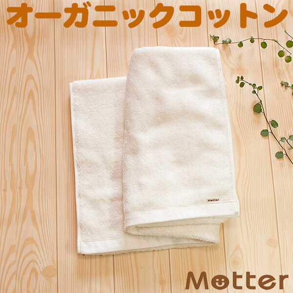 オーガニックタオル スーピマリッチ バスタオル きなり オーガニクコットン 綿100% organic cotton towel