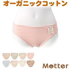 ショーツ レディース スタンダードショーツタイプB オーガニックコットン 下着 綿 パンツ インナー コットン 婦人 女性 綿100% はきこみ丈普通 Ledy's shorts Ladies pants Organic cotton