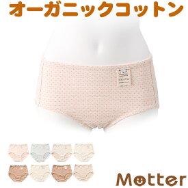 ショーツ レディース 深ばきショーツタイプI オーガニックコットン 下着 綿 パンツ インナー コットン 婦人 女性 綿100% はきこみ丈深め Ledy's shorts Ladies pants Organic cotton