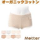 ショーツ レディース ボクサーショーツタイプJ ボクサーパンツ オーガニックコットン 下着 綿 パンツ インナー 婦人 女性 綿100% はきこみ丈深め Ledy's shorts Ladies pa