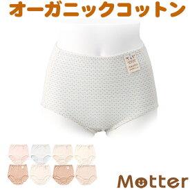 ショーツ レディース 超深ばきショーツタイプK オーガニックコットン 下着 綿 パンツ インナー 婦人 女性 綿100% はきこみ丈超深め Ledy's shorts Ladies pants Organic cotton