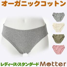ショーツ レディース オーコット スタンダードショーツタイプ オーガニックコットン 下着 綿 パンツ インナー コットン 婦人 女性 綿100% はきこみ丈普通 Ledy's shorts Ladies pants Organic cotton