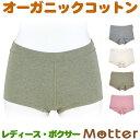 ショーツ レディース オーコット ボクサーショーツ オーガニックコットン 下着 綿 パンツ インナー コットン 婦人 女性 綿100% はきこみ丈深め Ledy's shorts Ladies pants Organic cotton