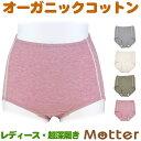 ショーツ レディース オーコット 超深履きショーツ オーガニックコットン 下着 綿 パンツ インナー コットン 婦人 女性 綿100% はきこみ丈超深め Ledy's shorts Ladies pants Organic cotton