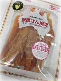 獣医さん推奨産地厳選鶏ササミ 60g