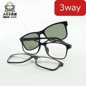 【3WAY】【超耐傷防止+ブルーライトカットコート付き】SMART Flex SWiTCH 1001 クリップオンサングラス サングラス リーディンググラス メガネの上から メンズ クリップオン 偏光サングラス 釣り