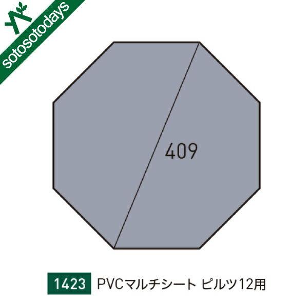 小川キャンパル OGAWA CAMPAL PVCマルチシート ピルツ12用 1423 [グランドシート 防水 キャンパルジャパン]