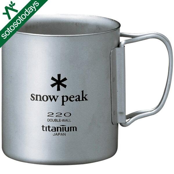 スノーピーク snow peak チタンダブルマグ 220ml フォールディングハンドル MG-051FHR [食器]