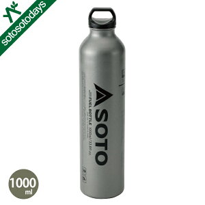ソト SOTO 広口フューエルボトル 1000ml SOD-700-10 [燃料ボトル ガソリン]