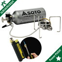 ソト SOTO MUKAストーブ+フューエルボトル+スライドガストーチ オリジナルセット SOD-371 [DG] [シングルバーナー …