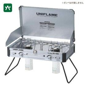 ユニフレーム UNIFLAME ツインバーナー US-1900 610305 [2バーナー コンロ CB缶]