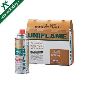 ユニフレーム UNIFLAME プレミアムガス(3本) 650042 [CB缶 カセットガス]