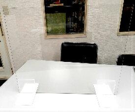 アクリルパーテーション 600mm×500mm w600 h500 パーテーション アクリル 自立式 置き型 間仕切り 透明 足付き 飛沫防止 自立 パーティション 飲食店 オフィス 会社 居酒屋 アクリル板 透明 飛沫防止パーテーション デスク 卓上 60 50 デスクーパーテーション