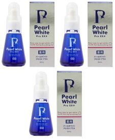 【3本セット】新成分!薬用パール ホワイト プロ EXプラス 歯のホワイトニング 自宅で簡単 白い歯 虫歯予防