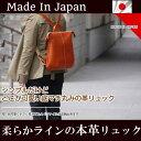リュック 革リュック 本革リュック リュックサック 日本製 レザーリュック レディースリュック バッグ メンズリュック…