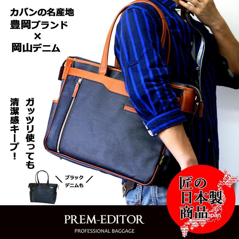 日本製 岡山デニム 豊岡製 ビジネス ビジネスバッグ ビジカジ 通勤 メンズトート 自立 A4 メンズ レディース プレムエディター