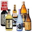 九州産限定流通焼酎小瓶6本入送料無料セット