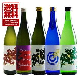 播州・姫路の酒蔵【龍力(たつりき)】が提案する、新しい日本酒の楽しみ。龍力ドラゴンシリーズ720ml5本セット【送料無料】!【送料無料】龍力 大吟醸 米のささやき ドラゴン青ラベル Episode1・黒ラベル Episode2・Episode3・赤ラベル・緑ラベル