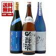 IWCチャンピオンサケ受賞蔵元・飲み比べセット