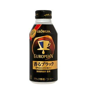 コカ・コーラ社製品【送料無料】【1ケース24本入り】ジョージア 香るブラック 400mlボトル缶