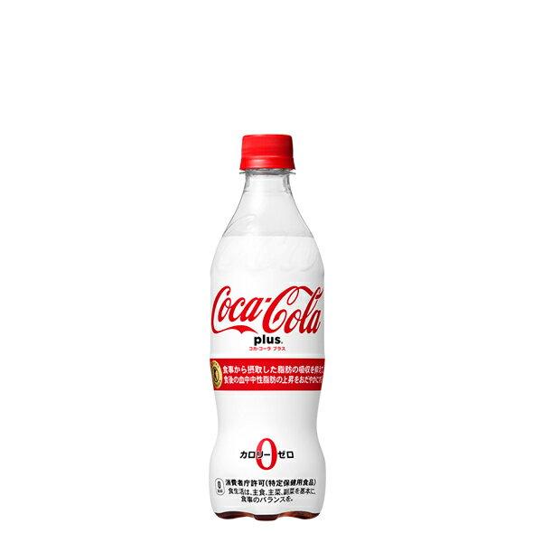 コカ・コーラ社製品【送料無料】【同梱不可】【1ケース24本入り】コカ・コーラプラス 470mlPET 2ケースセット 48本