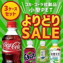 コカ・コーラ社製品 小型ペットボトル300ml&280ml【選り取り3ケース】コカ・コーラ ファンタ 爽健美茶 お茶 炭酸飲料【送料無料】…