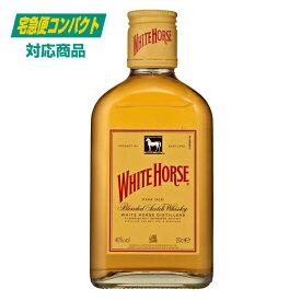 ホワイトホース ファインオールド スコッチウイスキー 200ml 【ウイスキー イギリス 40度】ポケットサイズ スコットランド キリン 【宅急便コンパクト対応】