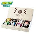 焼酎ボンボンショコラ チョコレート 西酒造 YANAGIMURA コラボレーション 薩摩の宝 8個入バレンタイン ホワイトデー …