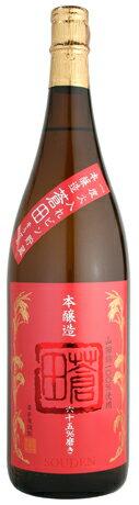 蒼田(そうでん)本醸造酒/ラベルリニューアル♪