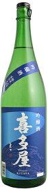 喜多屋【福岡の酒】吟醸酒 精米歩合55% 喜多屋  1,800ml