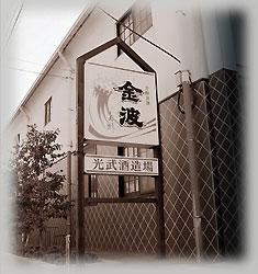 清酒「金波」も造っている「光武酒造場」