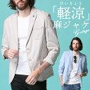 ビジネスジャケット 綿麻 蜂ワンポイント シングル 2ツ釦 春夏 メンズ テーラード リネン コットン カジュアル ビジカジ