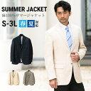 麻100% テーラード ジャケット メンズ サマージャケット 春夏 クールビズ COOLBIZ ビジネス アイボリー 千鳥格子 ベ…