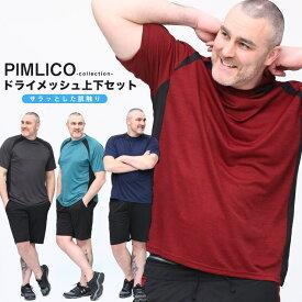 大きいサイズ メンズ PIMLICO (ピムリコ) ドライメッシュ 半袖 Tシャツ ショートパンツ セットアップ 部屋着 スポーツ クルー 春 夏 楽 パジャマ トレーニング 7685SAKA1