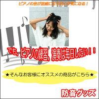 [X'masセール]【ポイント2倍】ピアノ防音対策用品静音(しずかね)ライト♪【名古屋のピアノ専門店】=IM=