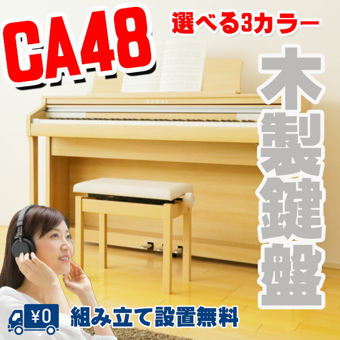 電子ピアノ デジタルピアノ KAWAI CA48 LOライトオーク 木製鍵盤モデル【2倍】