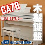 ★【新商品】【10月20日発売】KAWAIカワイCA78Aホワイト調