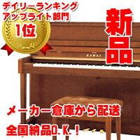 新品KAWAIカワイC-380格調高いデザイン。【アップライトピアノ】【名古屋のピアノ専門店】猫脚