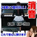 コルグ 消音キット KHP-2000取付費 調律含む【名古屋のピアノ専門店】